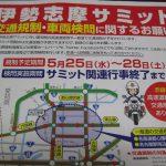 名古屋市内サミット規制