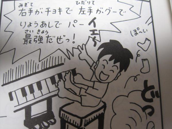 ピアノ教室でのマナー