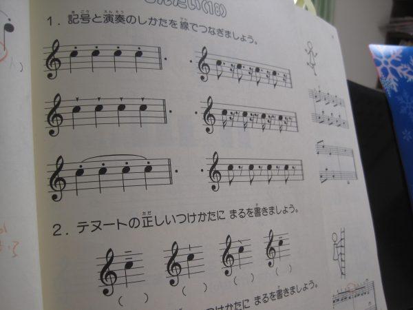 ピアノおんがくドリル