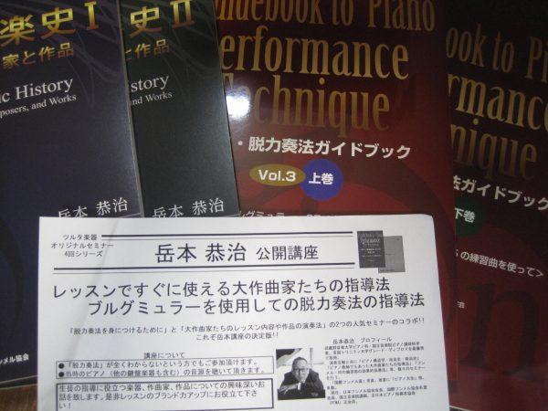 岳本恭治先生の公開講座