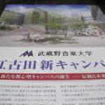 武蔵野音大江古田新キャンパス