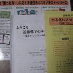 遠藤蓉子先生ピアノ講座