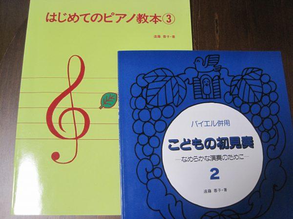 ピアノ初見向けの本