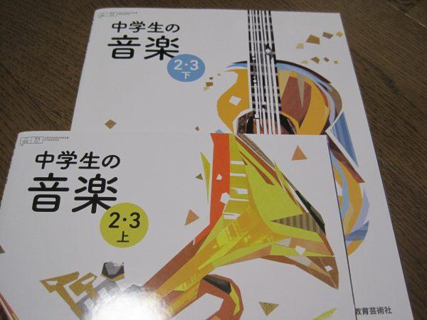 中学音楽教科書