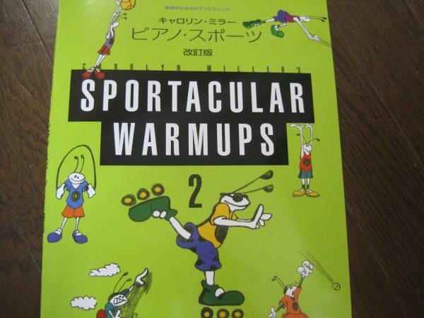 ピアノ・スポーツ2巻