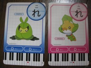 ポケモン音符カード2