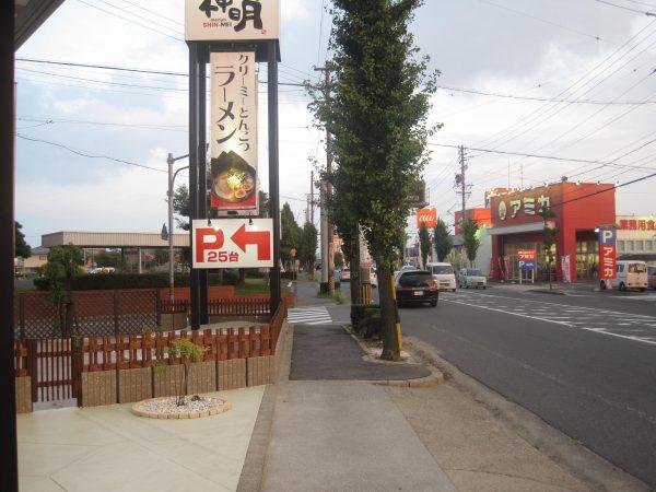 安城市横山町ラーメンオープン