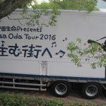 小田和正ツアートラック