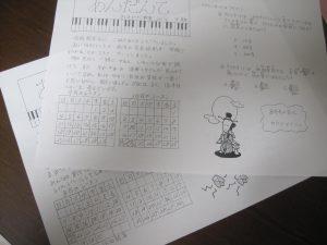 きしたピアノ教室通信