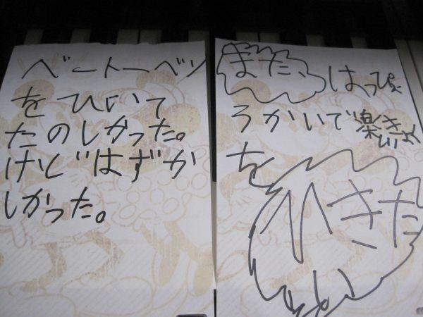 ピアノ発表会後のお手紙2016