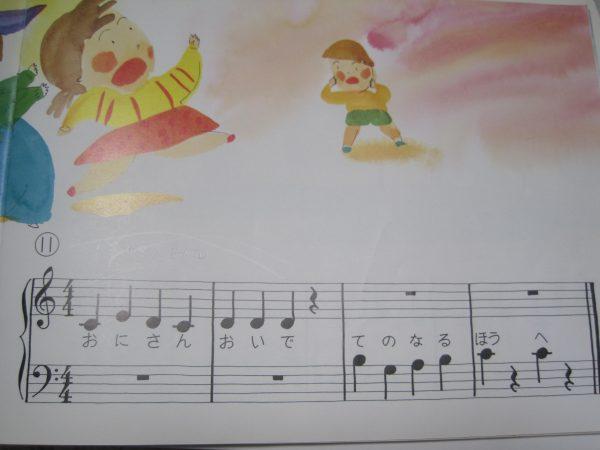うたとピアノの絵本より