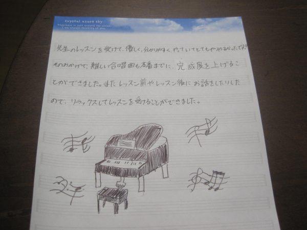 Aさん手紙