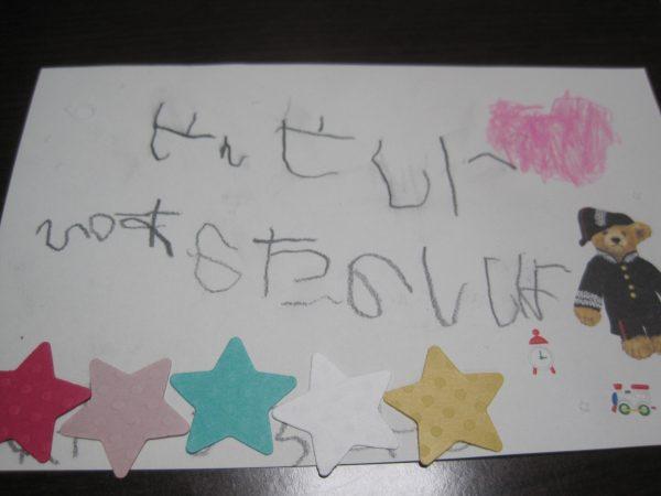 Mちゃん年中さんからのお手紙