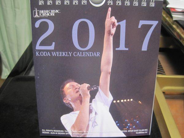 2017小田さんカレンダー