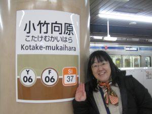 小竹向原駅で