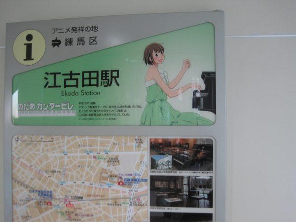 江古田駅のだめカンタービレ