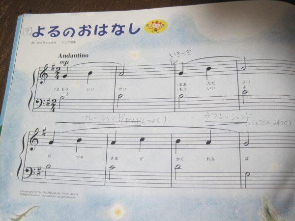 ト長調の曲