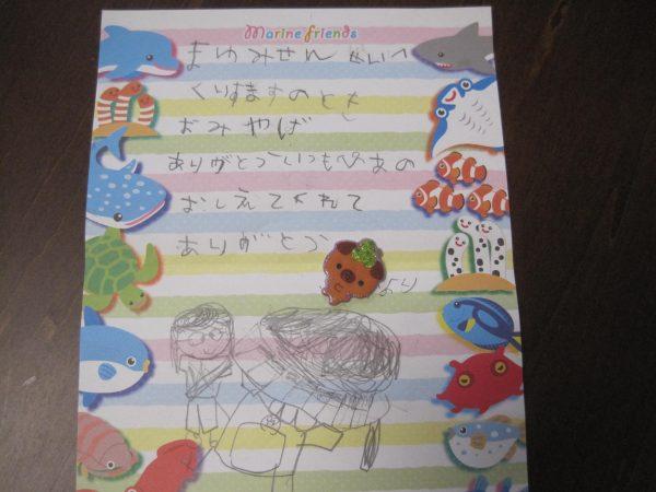 Sちゃん年長さんのピアノの手紙