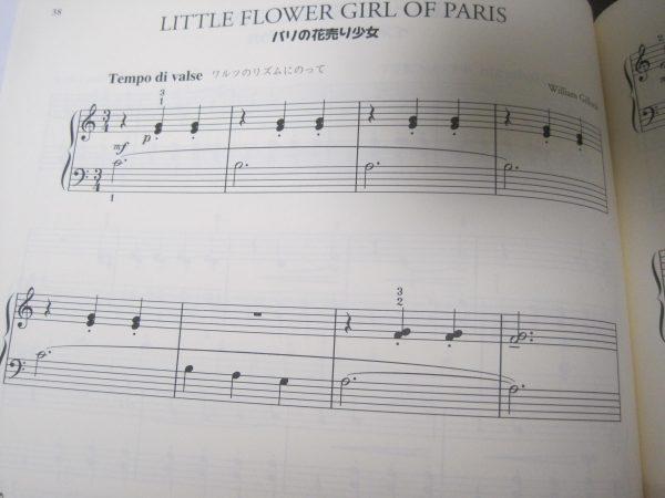 ギロック「パリの花売り少女」
