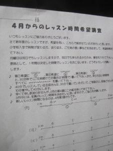 4月からのピアノレッスン時間希望調査