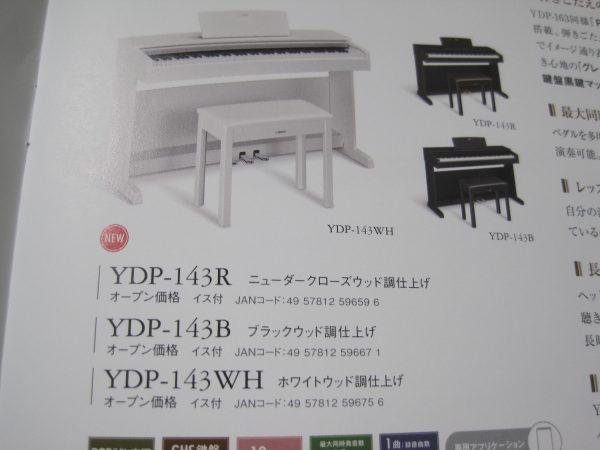 ヤマハアリウスYDP143