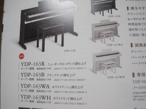ヤマハアリウスYDP163