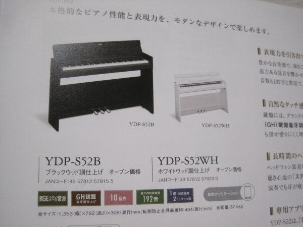 ヤマハアリウスYDPS52