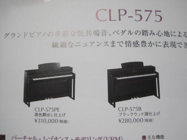 クラビノーバCLP575