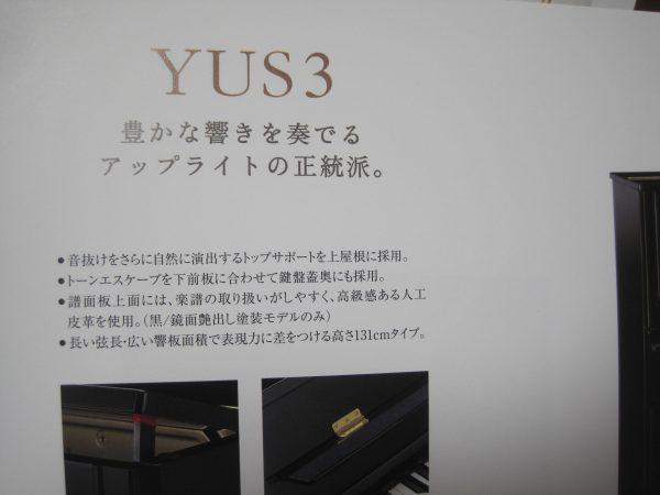 アップライトピアノYUS3
