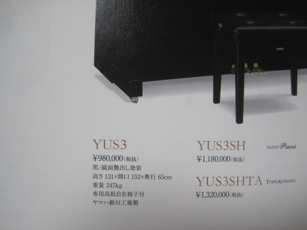 ヤマハYUS3値段