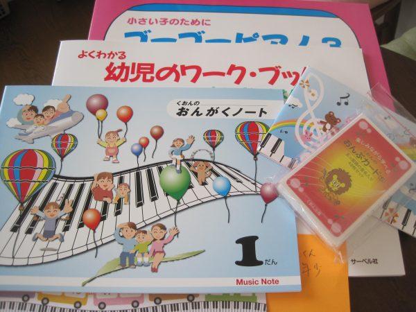 年少さんピアノ教材