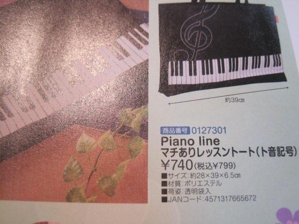 使いにくいピアノレッスンバッグ
