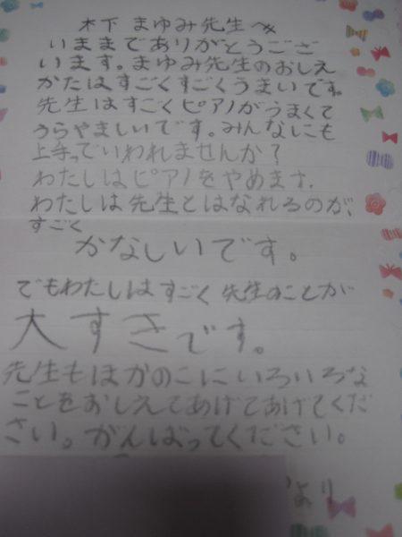 Yちゃんからのお手紙