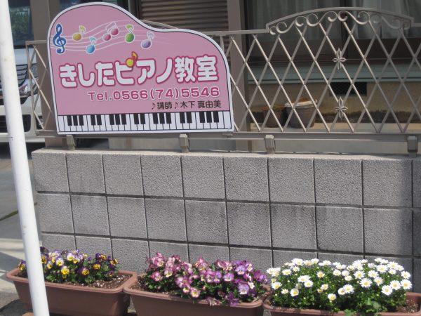 きしたピアノ花壇