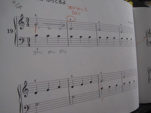 両手の弾き方