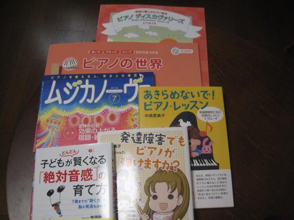 購入したピアノの本