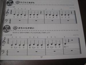 ピアノの世界中身2