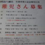 安城南明治八幡社 稚児行列 平成29