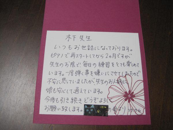 Aちゃんお手紙