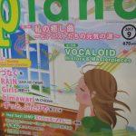 月刊ピアノ2017年9月号