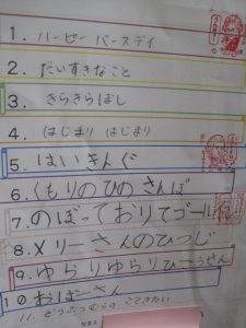 夏休みピアノ教室宿題2