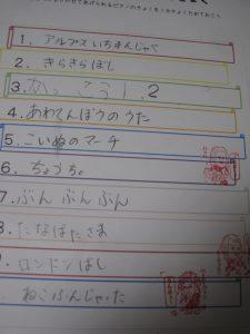夏休みピアノ教室宿題3