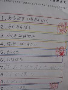 夏休みピアノ教室宿題4