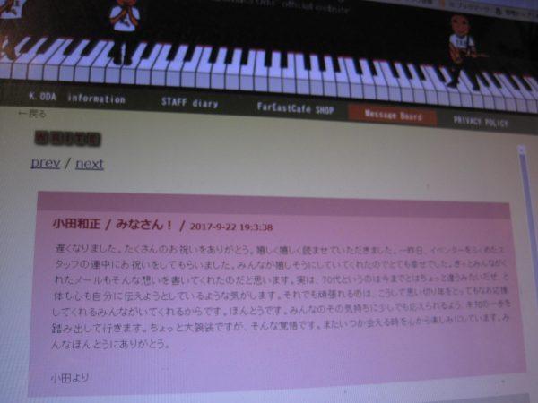古稀小田さんからのメッセージ