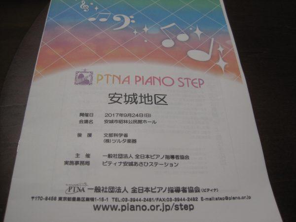 2017年9月24日ピティナピアノステップ