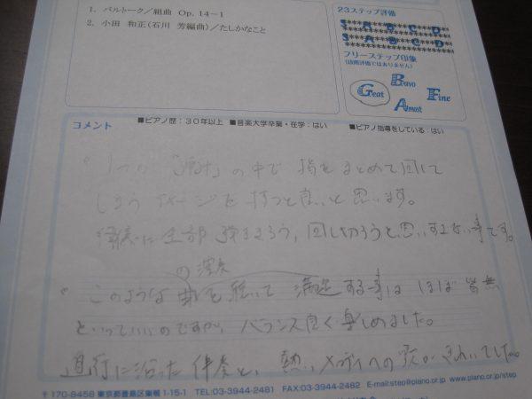 ピティナピアノステップ評価1