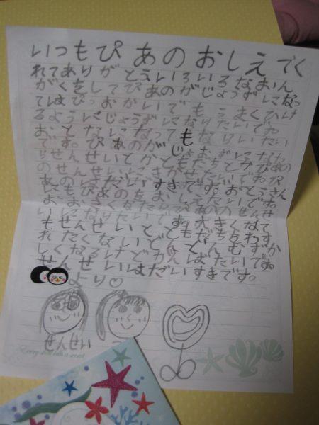 きしたピアノ教室Mちゃんからのお手紙