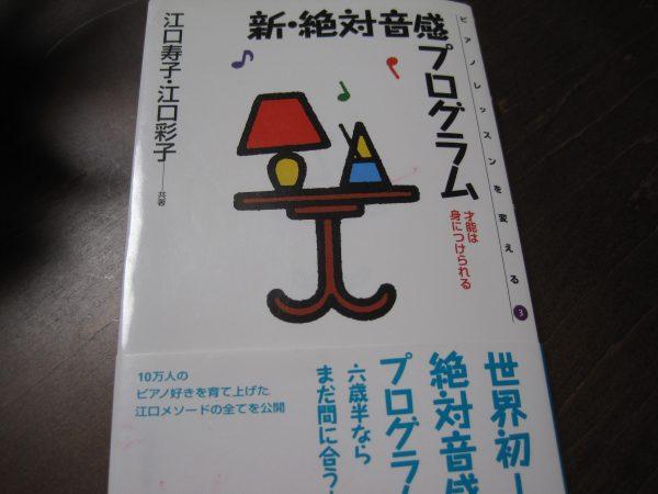 絶対音感プログラムの本