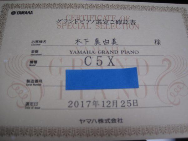 ヤマハグランドピアノ選定確認書