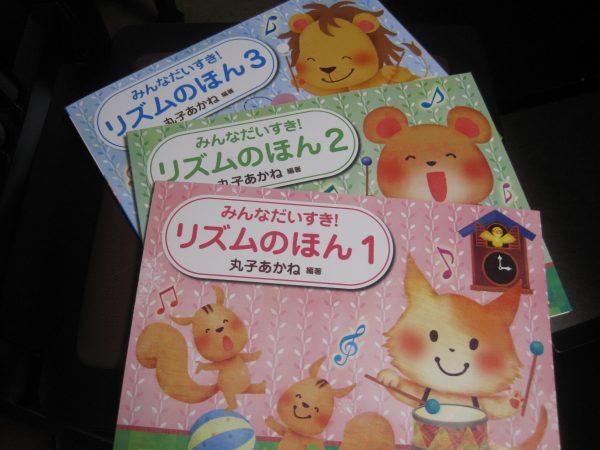 丸子あかね先生 リズムの本